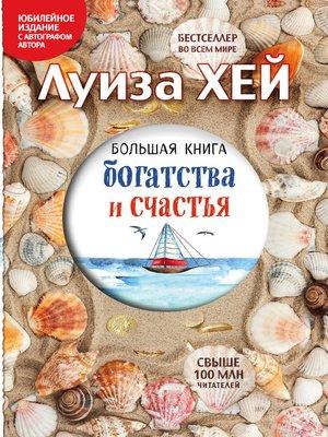 cover image of Большая книга богатства и счастья