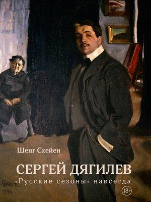 cover image of Сергей Дягилев. «Русские сезоны» навсегда