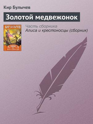 cover image of Золотой медвежонок