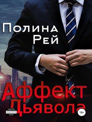 cover image of Аффект Дьявола