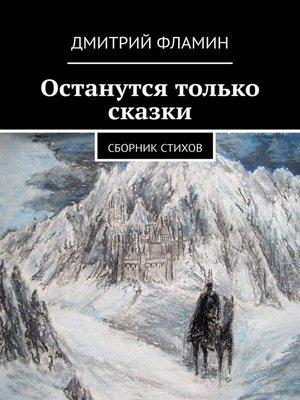 cover image of Останутся только сказки. Сборник стихов