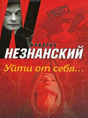 cover image of Уйти от себя...