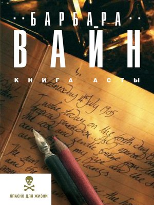 cover image of Книга Асты