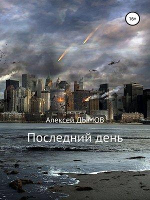 cover image of Последний день