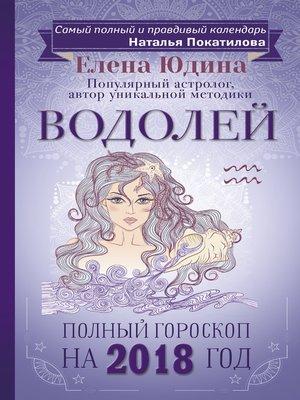 cover image of Водолей. Полный гороскоп на 2018 год
