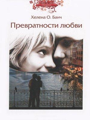 cover image of Превратности любви
