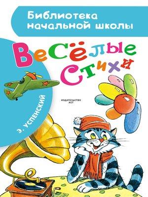 cover image of Весёлые стихи