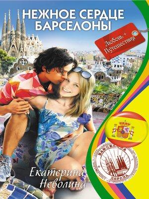 cover image of Нежное сердце Барселоны