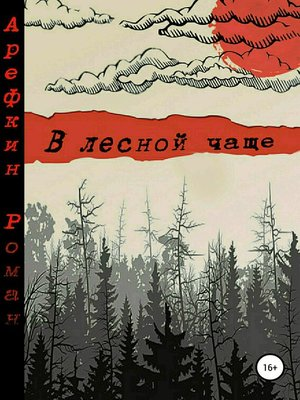 cover image of В лесной чаще