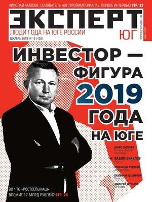 cover image of Эксперт Юг 12-2019