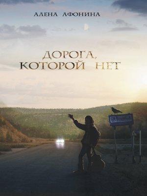 cover image of Дорога, которой нет