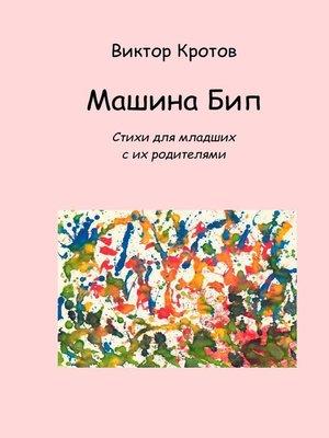 cover image of Машина Бип. Стихи для младших с их родителями