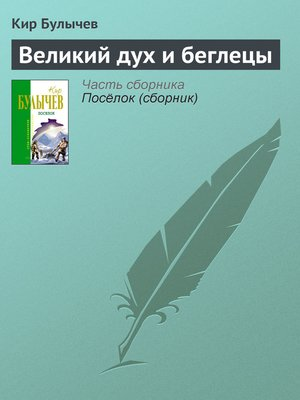 cover image of Великий дух и беглецы