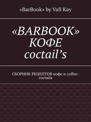 cover image of «BarBook». Кофе coctail's. Сборник рецептов кофе и coffee-coctails