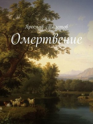cover image of Мрак моей Любви