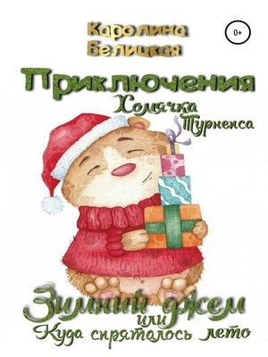 cover image of Приключения хомячка Турнепса