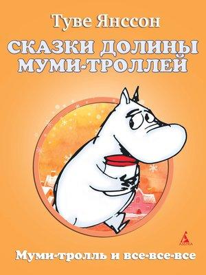cover image of Сказки Долины Муми-троллей
