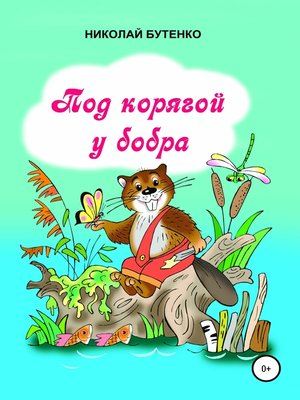 cover image of Под корягой у бобра