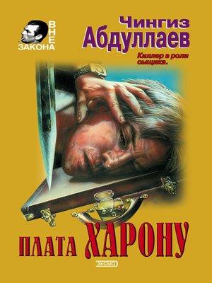 cover image of Плата Харону