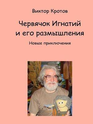 cover image of Червячок Игнатий и его размышления. Новые приключения
