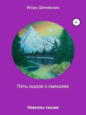 cover image of Пять сказок о смекалке