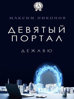 cover image of Девятый портал. Дежавю