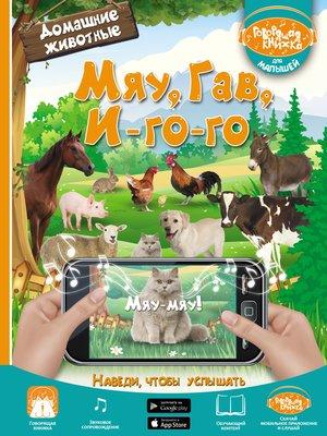 cover image of Мяу, Гав, И-го-го. Домашние животные