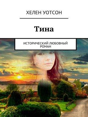 cover image of Тина. исторический любовный роман