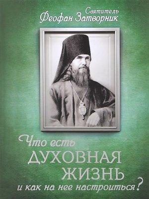 cover image of Что есть духовная жизнь и как на нее настроиться? Письма