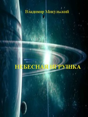 cover image of Небесная игрушка