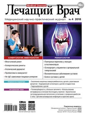 cover image of Журнал «Лечащий Врач» №04/2018