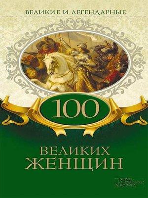 cover image of Великие и легендарные. 100 великих женщин