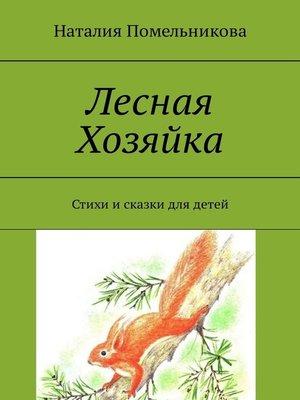 cover image of Лесная Хозяйка. Стихи исказки для детей
