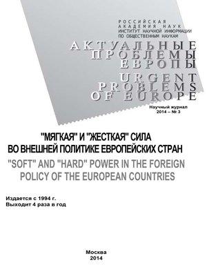 cover image of Актуальные проблемы Европы №3 / 2014