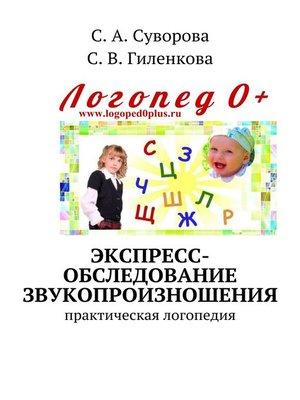 cover image of Экспресс-обследование звукопроизношения. Практическая логопедия