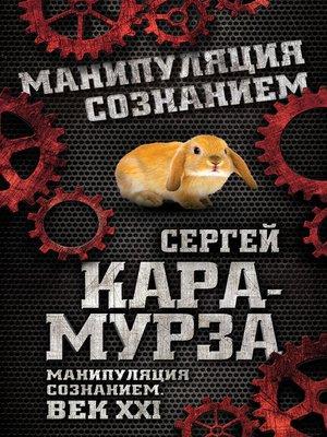 cover image of Манипуляция сознанием. Век XXI