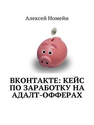 cover image of ВКонтакте