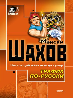 cover image of Трафик по-русски