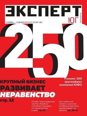 cover image of Эксперт Юг 47-50-2015