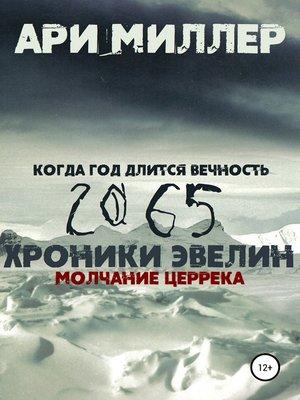 cover image of Хроники Эвелин. Молчание Церрека