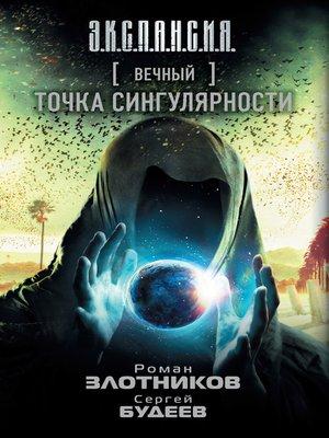 cover image of Вечный. Точка сингулярности