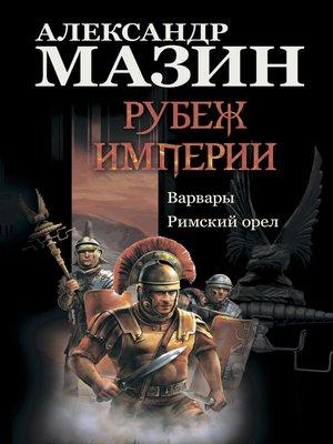 cover image of Рубеж Империи