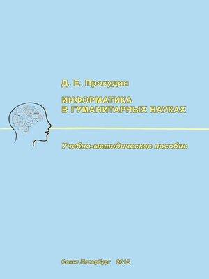 cover image of Информатика в гуманитарных науках