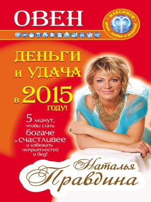 cover image of Овен. Деньги и удача в 2015 году!