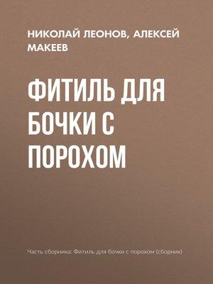 cover image of Фитиль для бочки с порохом