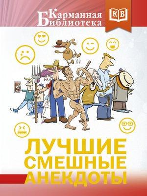 cover image of Лучшие смешные анекдоты