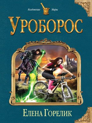 cover image of Уроборос