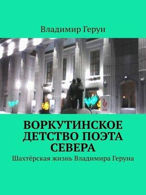 cover image of Воркутинское детство поэта Севера. Шахтёрская жизнь Владимира Геруна