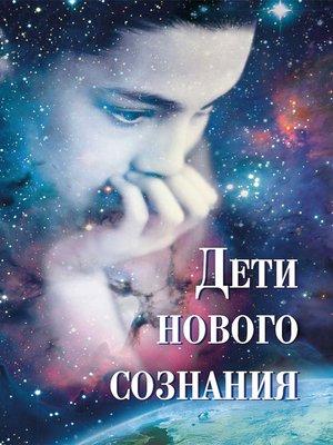 cover image of Дети нового сознания