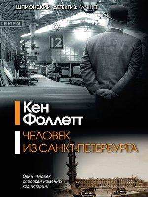 cover image of Человек из Санкт-Петербурга